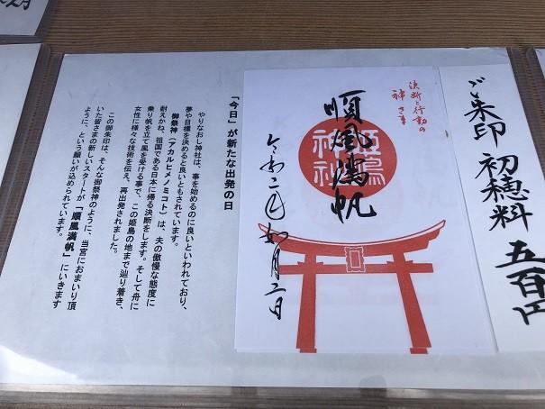 御朱印はオリジナリティ溢れる4種類 姫嶋神社