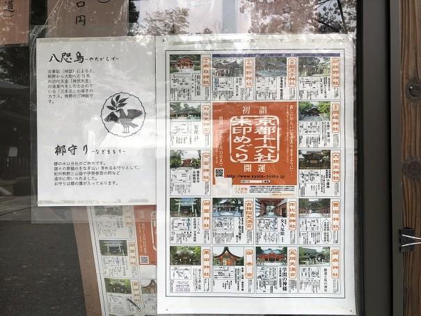 熊野若王子神社 京都十六社めぐり
