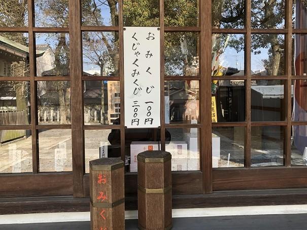 京都田中神社 おみくじ