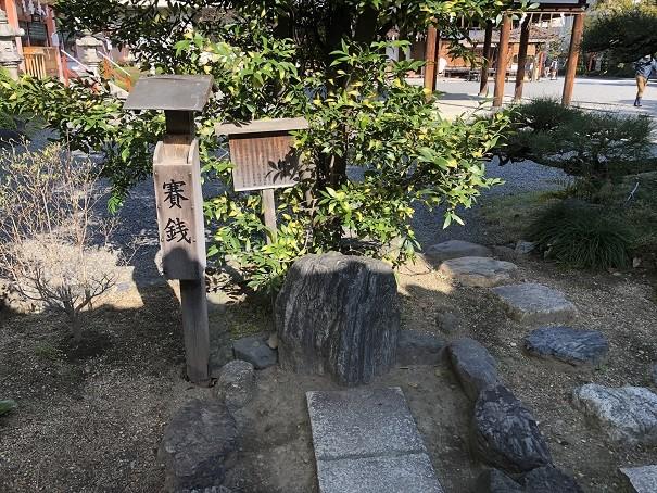 西院春日神社 梛石