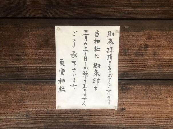 東雲神社 御朱印