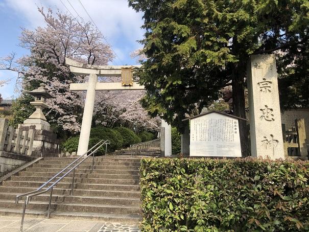 宗忠神社 社号碑