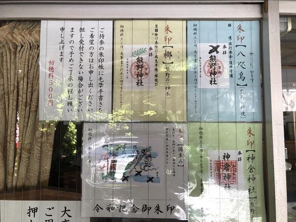 京都熊野神社の御朱印