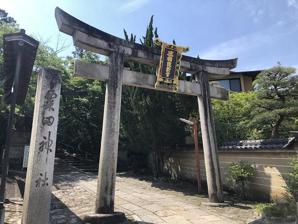 京都東の出入り口「粟田神社」