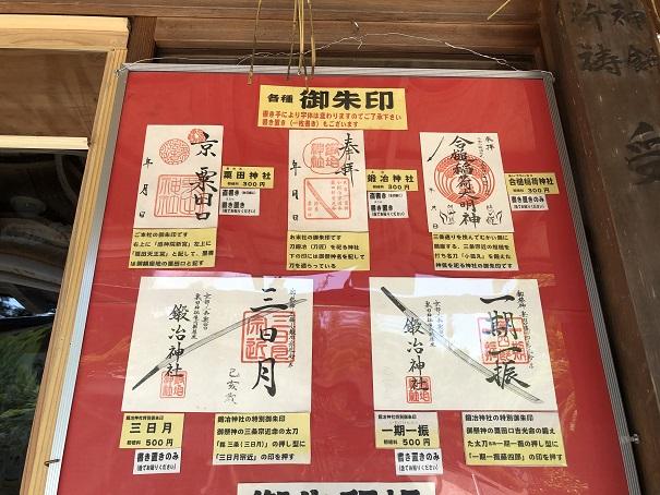 粟田神社刀剣乱舞ユーザー必見!お守り・絵馬・御朱印(授与所)
