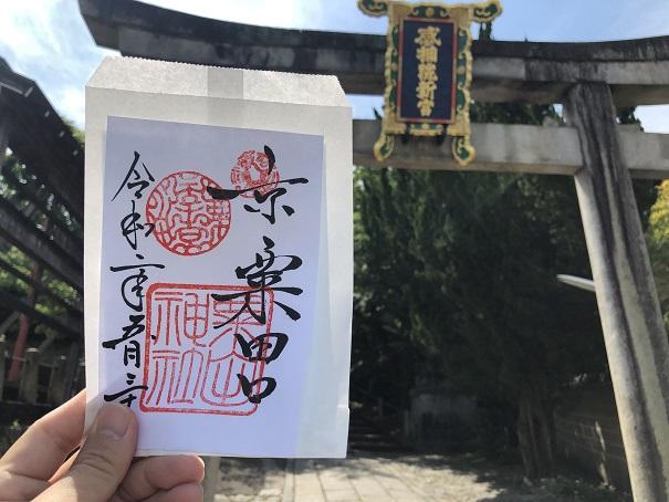 粟田神社御朱印