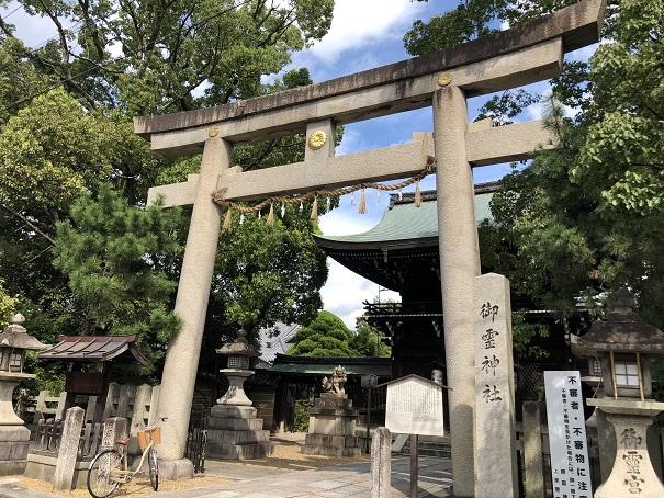 応仁の乱発端の地「御霊神社」