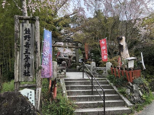 熊野詣の出発地「熊野若王子神社」