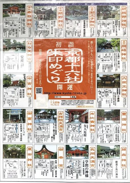 【京都十六社朱印めぐり】京をめぐって1年間のご利益を授かろう!