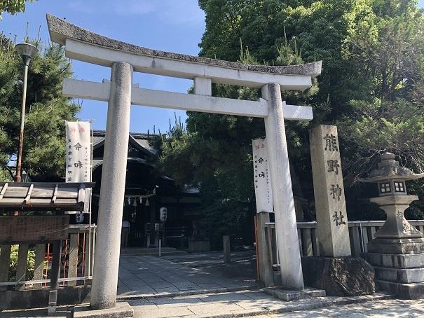 京都三熊野社の最古社「京都熊野神社」
