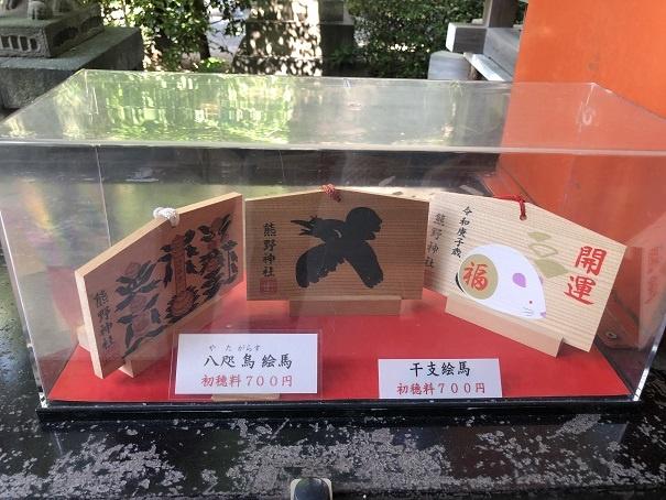 京都熊野神社の絵馬