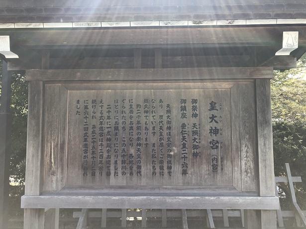 三種の神器の一つ「八咫鏡」と神宮の歴史