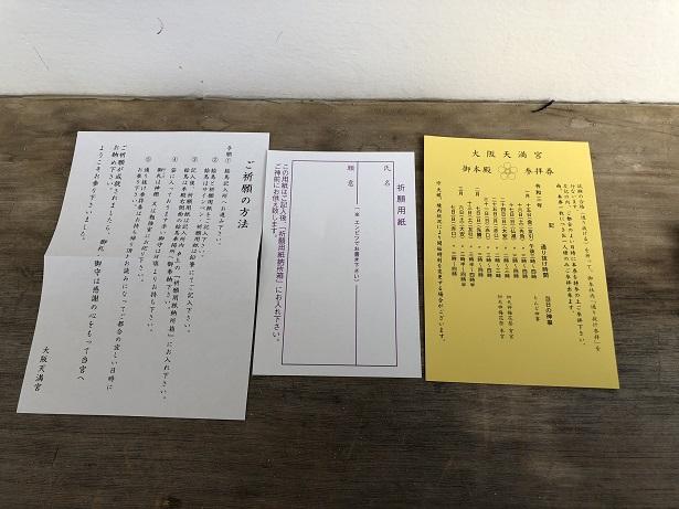大阪天満宮通り抜け神事の申し込み方法