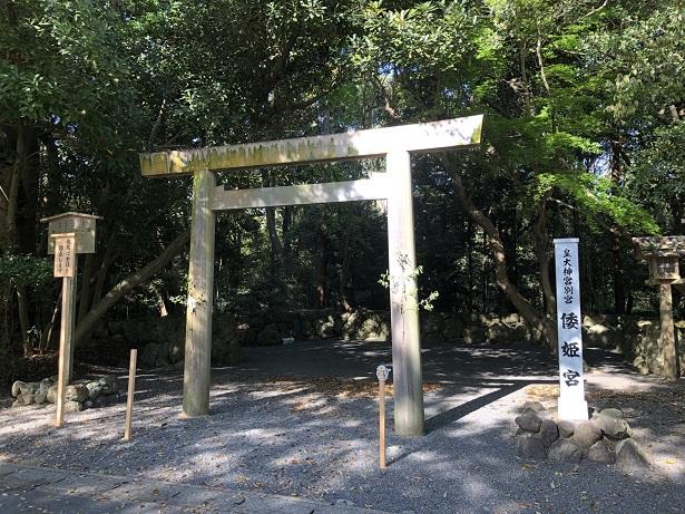 倉田山に鎮座する「倭姫宮」の歴史