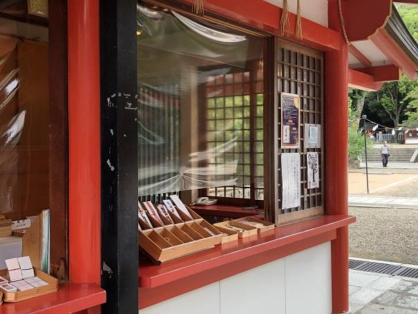 お守り・絵馬・御朱印(授与所)生田神社