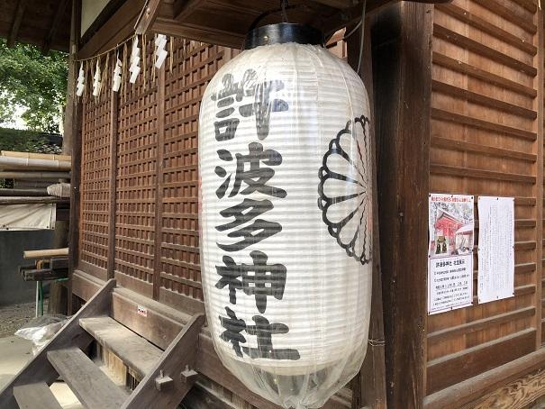 許波多神社のアクセス