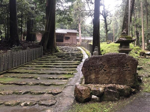 江文神社のアクセス