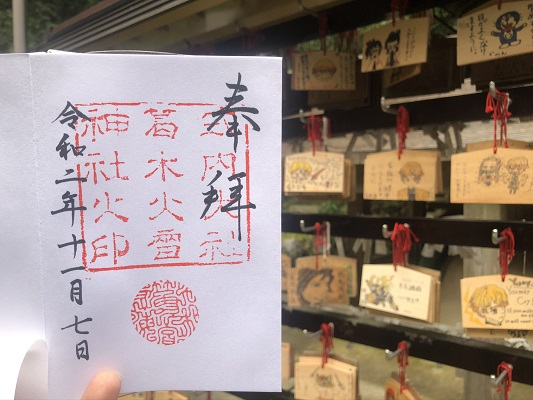 お守り・絵馬・御朱印(授与所)葛木坐火雷神社