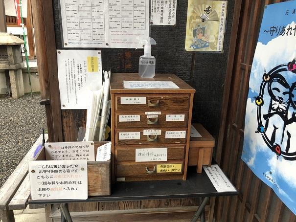 鎌達稲荷神社奇跡を招くおまじないの黄色い呪符「サムハラ御守」
