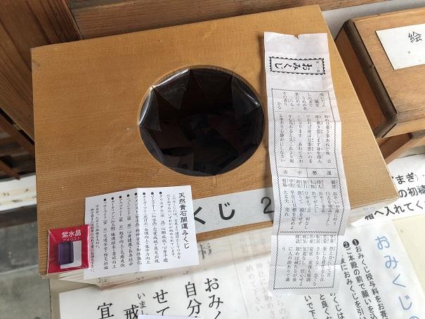 鎌達稲荷神社自分自身を見つめ直せる「開運みくじ」