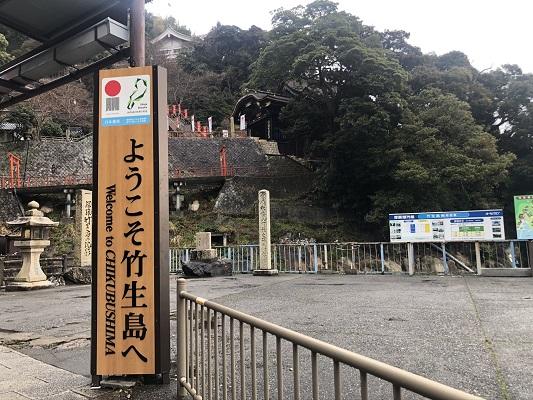 ようこそ竹生島の看板
