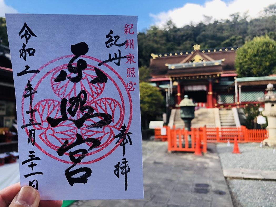 紀州東照宮の徳川の家紋が押印された御朱印