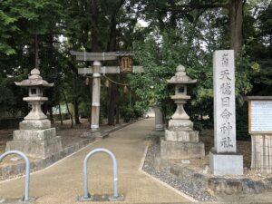 天穂日神社