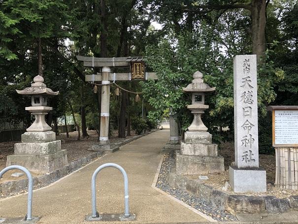 別名田中神社と称される式内社「天穂日命神社」社号碑と鳥居