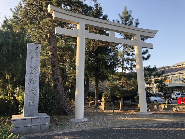 熊野大社(くまのたいしゃ)出雲国一之宮 鳥居