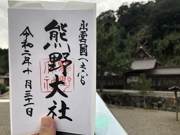 熊野大社(くまのたいしゃ)出雲国一之宮 御朱印