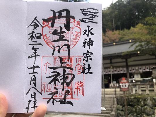丹生川上神社中社 御朱印