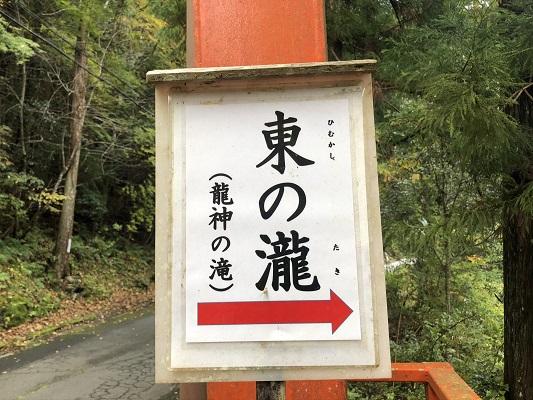 丹生川上神社中社龍神が棲むと言われるパワースポット「東の瀧(ひむかしのたき・別名龍神の滝)」
