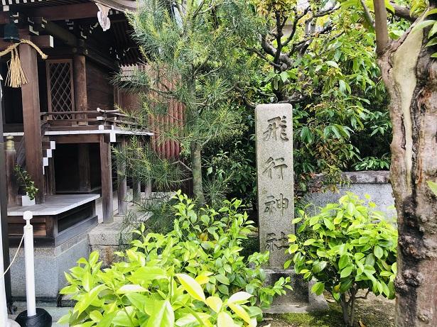 飛行神社 社号碑