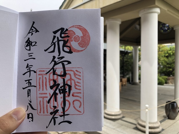 飛行神社の御朱印(授与所)