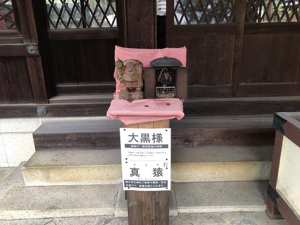新日吉神宮大黒様