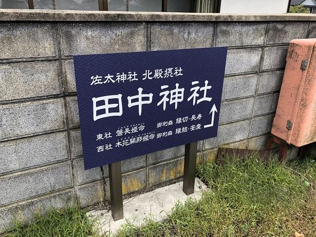 田中神社 東社・西社をお詣り佐太神社