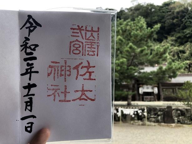 お守り・御朱印(授与所)佐太神社