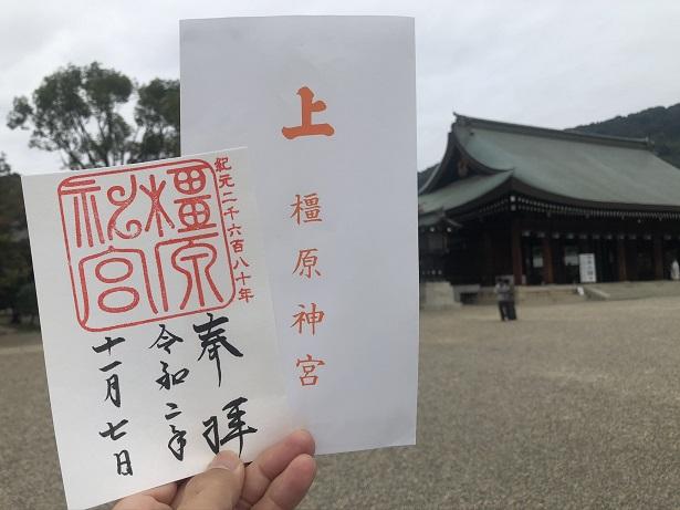 橿原神宮御朱印・お守り(授与所)