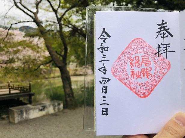御朱印・お守り(授与所)高鴨神社