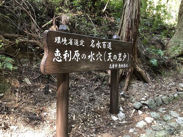 天の岩戸恵利原の水穴